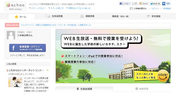 リニューアルした「WEBに誕生した学校の新しいカタチ schoo(スクー)」