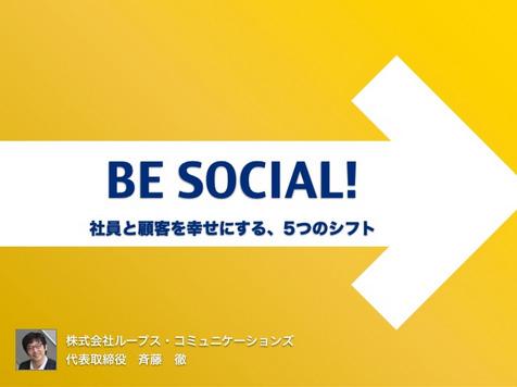 BE SOCIAL!社員と顧客を幸せにする、5つのシフト