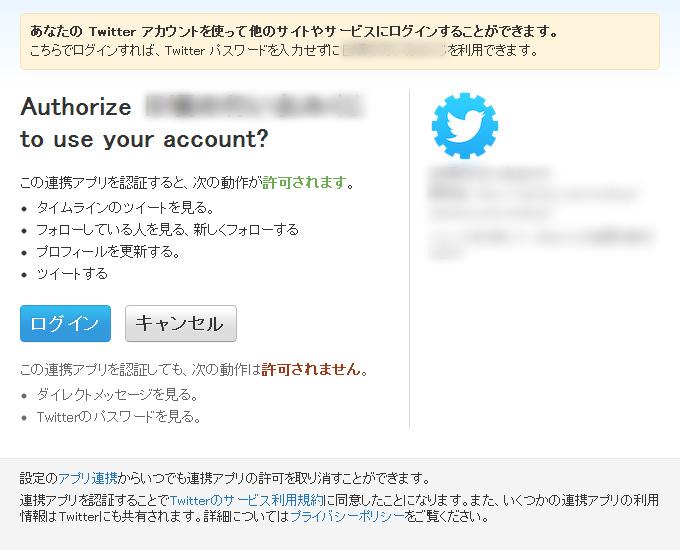twitter連携アプリのOAuth認証画面