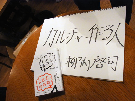 柳内啓司さん「人生が変わる2枚目の名刺~パラレルキャリアという生き方」