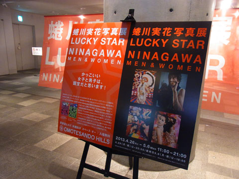 蜷川実花写真展 LUCKY STAR NINAGAWA MEN & WOMEN