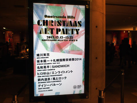 表参道ヒルズ CHRISTMAS ART PARTY