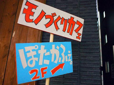 2014年3月7日(金)~3月19日(水)「2014' 春のぽたポス展」