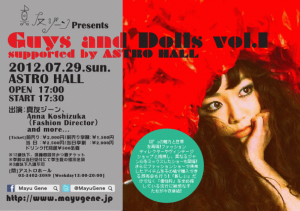 真友ジーンPresents「Guys And Dolls vol.1」supported by ASTRO HALL
