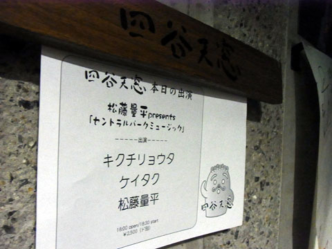 松藤量平presents「セントラルパークミュージック」