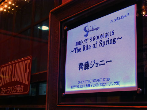 齊藤ジョニー JOHNNY'S ROOM #015 ~The Rite Of Spring~