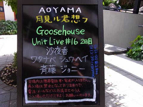 Goose house Unit Live #16@青山月見ル君想フ