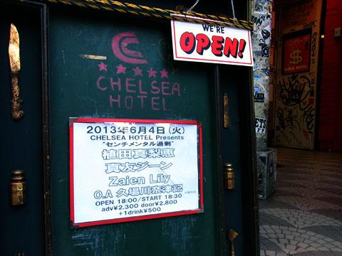 CHELSEA HOTEL Presents「センチメンタル過剰」