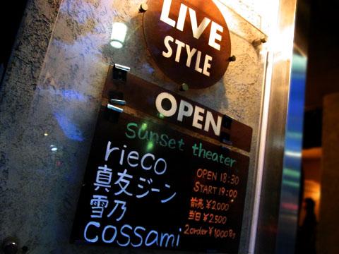 「sunset theater」@下北沢440 真友ジーン/cossami/雪乃/rieco