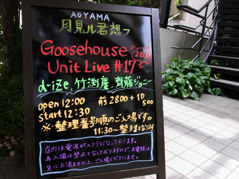 Goose house Unit Live #17@青山月見ル君想フ