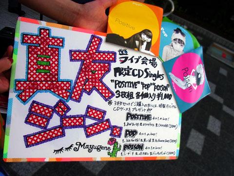 真友ジーン日本で初路上ライブ@浦和PARCO前