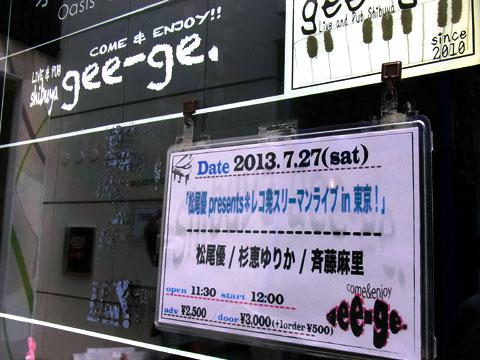 松尾優 presents*レコ発スリーマンライブ in 東京!