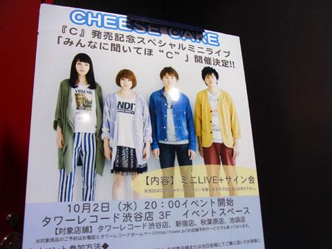 """CHEESE CAKE タワレコ渋谷インストアライブ「みんなに聞いてほ""""C""""」"""
