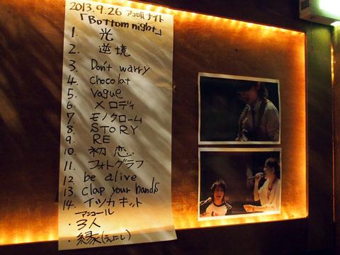 アコ唄ナイト「Bottom night」終演