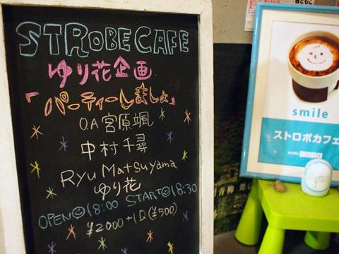 「パーティーしましょ」@北参道ストロボカフェ