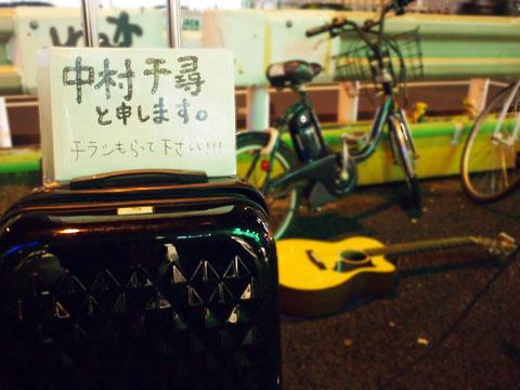 中村千尋 極寒の新宿路上ライブ