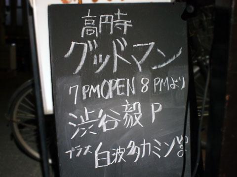 渋谷毅+白波多カミン 高円寺グッドマンにて