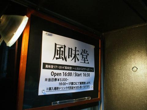 風味堂ツアー2014「風味堂5~人生はイスとりゲームだ!~」@TSUTAYA O-WEST