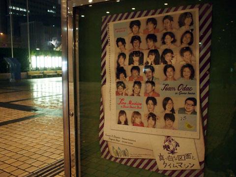 Goose house×劇団TEAM-ODAC「真っ白な図面とタイムマシン」@青山円形劇場