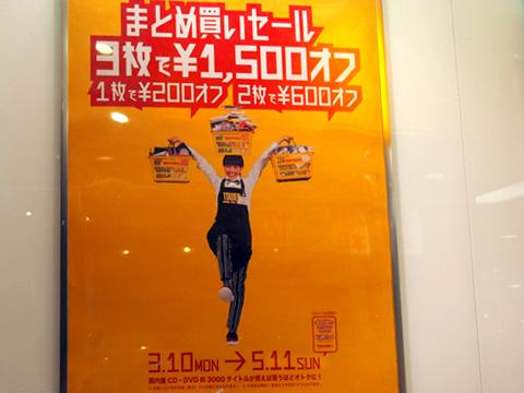タワレコ渋谷店現役スタッフSaku「Bed Room e.p.」インストアライブ@タワレコ新宿店。