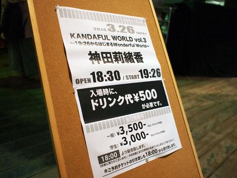 神田莉緒香ワンマンライブ「KANDAFUL WORLD vol.3~19:26からはじまるWonderful World~」@渋谷DUO