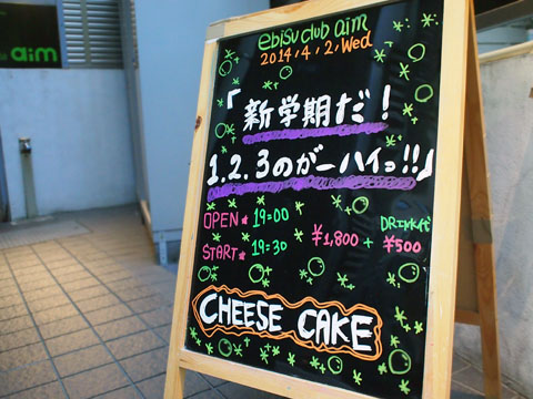 CHEESE CAKE 春休みスペシャル企画LIVE「新学期だ!1・2・3のがーハイっ!!」