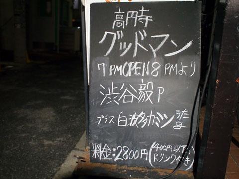 渋谷毅+白波多カミン@高円寺グッドマン