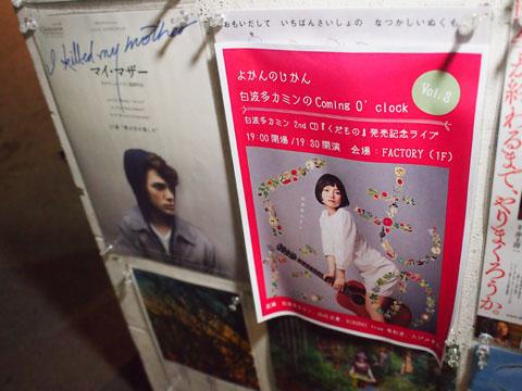 白波多カミン「くだもの」レコ発プレイベント!渋谷アップリンク「よかんのじかん」