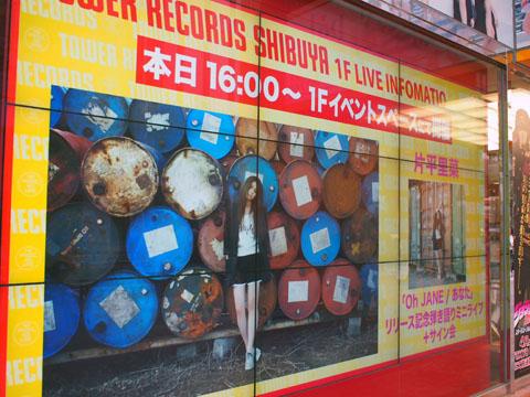 片平里菜「Oh JANE/あなた」リリース記念イベント@タワーレコード渋谷店