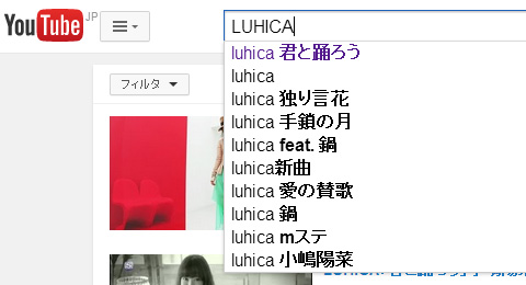 YouTubeで「LUHICA」を検索してみると…