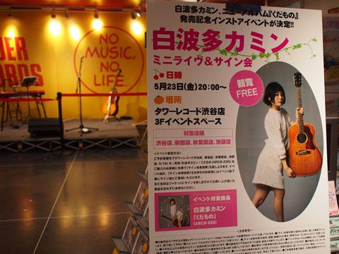 白波多カミン「くだもの」インストアライブ@タワーレコード渋谷店