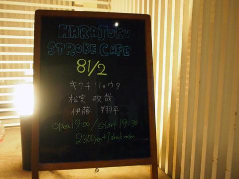 8 1/2@原宿ストロボカフェ