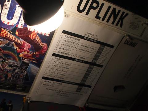 「よかんのじかん―白波多カミンのComing O'clock」最終回@渋谷アップリンク
