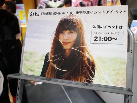 Saku「ZOMBIE MORNING e.p.」インストアライブ@タワーレコード渋谷店