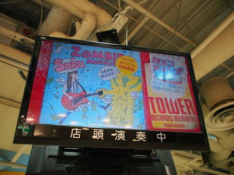 Saku「ZOMBIE MORNING e.p.」インストアライブ@タワーレコード新宿店