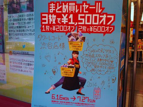 現役タワーレコード渋谷店スタッフ Saku「ZOMBIE MORNING e.p.」インストアライブ@タワーレコード渋谷店