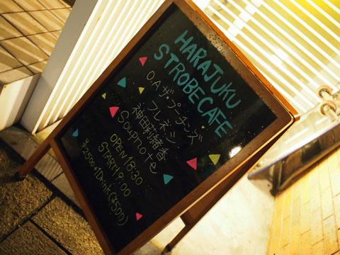 ストロボカフェ5周年記念ライブ@原宿ストロボカフェ
