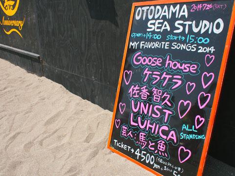 音霊 OTODAMA「MY FAVORITE SONGS 2014」