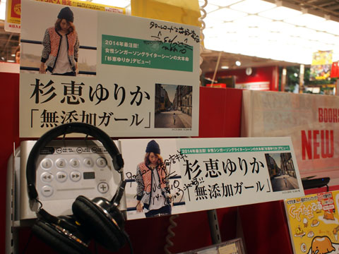 杉恵ゆりかメジャーデビューミニアルバム「無添加ガール」インストアライブ@タワーレコード渋谷店