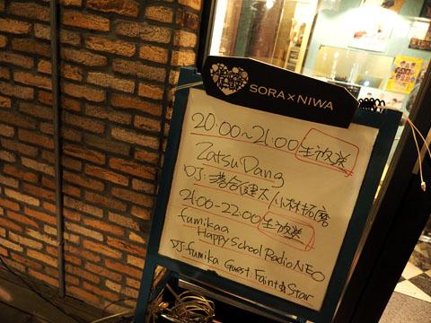 ソラトニワFM「fumikaのHappy School Radio NEO(ハピスクネオ)」最後の放送(写真は前回の放送)